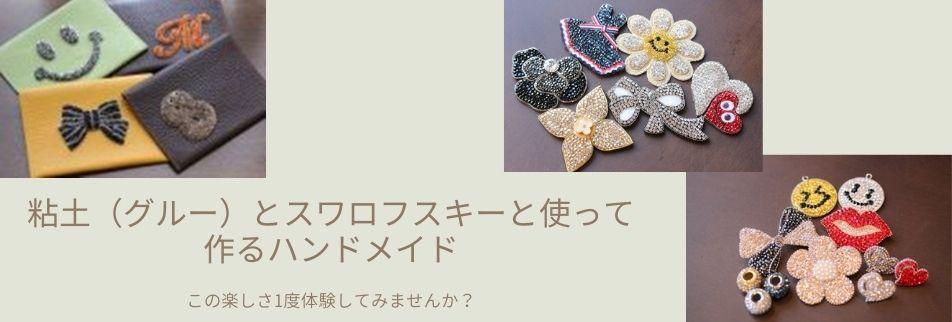 La Perla Glue de Kawadeko アクセサリーや小物の通販とレッスンサロン